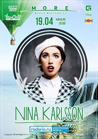 Nina Karlsson * 19 апреля * МОРЕ